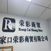 张家口荣彩商贸有限公司