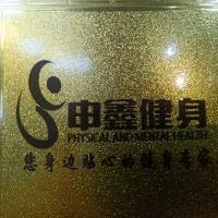 河北申鑫体育健身服务有限公司张家口容辰广场分公司