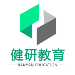 河北健研教育科技有限公司