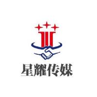 丰宁满族自治县星耀文化传媒有限公司