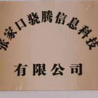 张家口骁腾信息科技有限公司