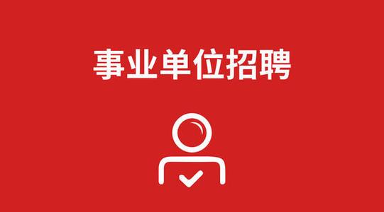 2020年张家口市蔚县选聘教师公告