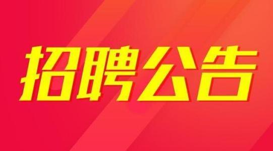 河北省2020年度公务员录用省市县乡 四级联考公告